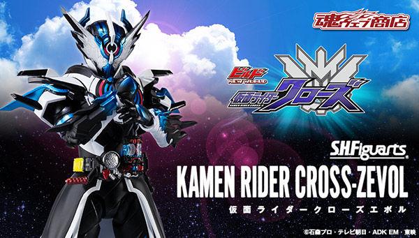S.H. Figuarts Kamen Rider Cross-Z Evol Announced