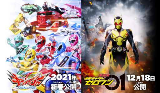 Kamen Rider Zero-One and Mashin Sentai Kiramager the Movie Rescheduled Dates Confirmed.