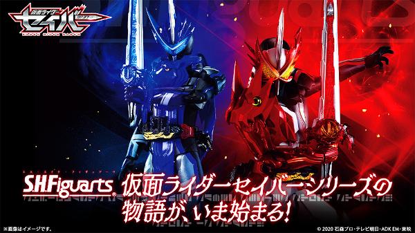 S.H. Figuarts Kamen Rider Saber Brave Dragon and kamen Rider Blaze Lion Senki Announced!